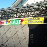 『西川口駅開業60周年記念イベントが8月30日31日開催』の画像