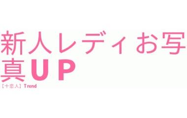 『◆新人レディお写真UP◆』の画像