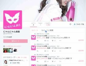小嶋陽菜がにゃんにゃん仮面として別アカウントでTwitter開始wwwwww