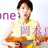 『Youtube「Alone」岡本真夜』の画像