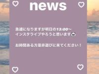 【朗報】乃木坂46卒業生が生配信キタ━━━━━(゚∀゚)━━━━━!
