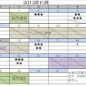 2013年10月カレンダー