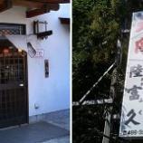 『串やき・まぐろ料理「陸富久(おかふく)」』の画像