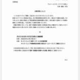 『【重要連絡】活動再開のお知らせ』の画像
