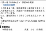 JR学研都市線の星田駅で人身事故。1月28日18時44分。