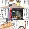 むちむち台湾「ここのお店は…ずんどこ…!」