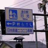 『栃木県  道の駅 日光』の画像