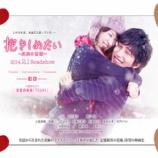 『富山市 シアターワールド大都会で映画『抱きしめたい』を観てきました!』の画像
