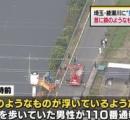 埼玉で発見された遺体には首に「鎖のようなもの」が巻き付いていた