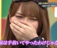 【欅坂46】かとし「NOT齊藤京子」お尻当てゲームで失敗して号泣【ひらがな推し】