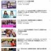 【正論】SKE48須田亜香里、元メンバーの「ぶっちゃけ話」に苦言「すごい好きじゃない」