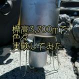 『富士山山頂でポケトーチやアルコールストーブの点火実験をしてみた。』の画像