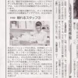 『東海愛知新聞第69回「頼れるスタッフ③」』の画像