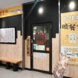 『「鳥貴族 新大阪店」 アクセス・営業時間・メニュー内容』の画像