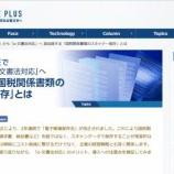 『「COMWARE PLUS」の記事『急加速する「国税関係書類のスキャナー保存」とは』文章を担当しました』の画像