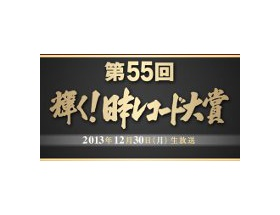 『第55回日本レコード大賞』各賞発表!