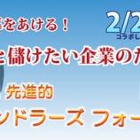 『滋賀県ITハンドラーズ 優秀賞に選ばれました!』の画像