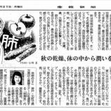 『秋の乾燥、体の中から潤いを|産経新聞連載「薬膳のススメ」(29)』の画像