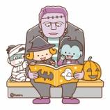 『【クリップアート】絵本を読むモンスターのイラスト』の画像