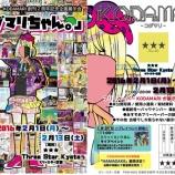 『「KODAMARI」創刊2周年!記念企画展示会を開催』の画像