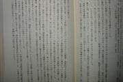 韓国人を「強き者には屈し、弱き者には横暴」 日韓正常化交渉、韓国非難の公文書 決裂させた日本代表