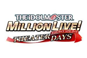 【ミリシタ】8月3日~19日にミリシタ「1st anniversary in アニメイト」が開催決定!