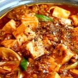 『一番うまい中華料理って麻婆豆腐だよな』の画像