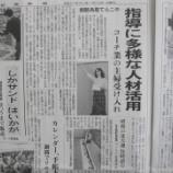 『起業を目指す神子澤さん、市民団体「釧路鳥取てらこや」で実現に向けて第一歩!』の画像