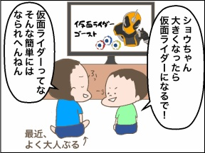 【4コマ漫画】いろいろと衝撃!!新番組・仮面ライダーエグゼイド!!