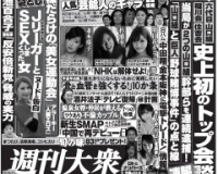 【速報】日ハム中田、阪神に電撃トレード