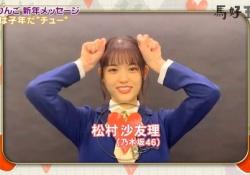 【乃木坂46】松村沙友理のねずみちゃんがぐうかわwwwww※gifあり