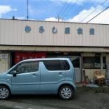 『むさし屋食堂 (むさしやしょくどう) @埼玉県/熊谷市』の画像