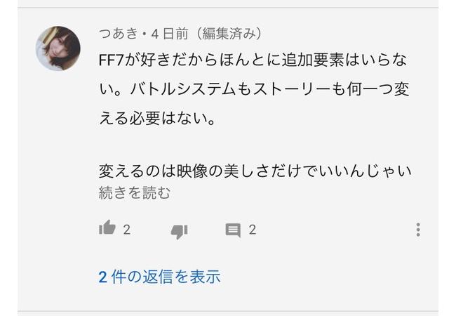 【悲報】FF7Rさん、実機プレイ動画が公開 コメ欄大荒れ「ターン制にしろ!」「アレンジBGMが微妙」