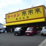 『来来亭 滝の水店@名古屋市緑区上旭』の画像