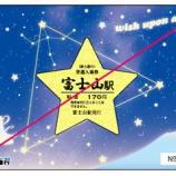 『富士急行線「星型富士山駅入場券」を2017年7月1日より発売』の画像