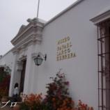 『ペルー旅行記29 少し変わっているラフェエル・ラルコ・エレラ博物館、インカ犬とも触れ合えます』の画像