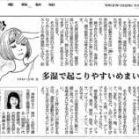 『多湿で起こりやすいめまい|産経新聞連載「薬膳のススメ」(69)』の画像