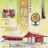 『春の雅楽開催』の画像