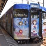 『ひるね姫×くらしきラッピングトレイン』の画像