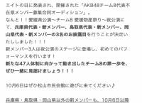 チーム8 愛媛ツアー 夜公演で新メンバー3人(兵庫・鳥取・岡山)お披露目!