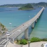 『いつか行きたい日本の名所 角島大橋』の画像