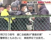 【犬】ヤクザさん、犬を抱っこしたまま警察とケンカしてしまう🐶