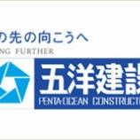 『五洋建設(1893)-三井住友トラストアセットマネジメント(保有株増)』の画像