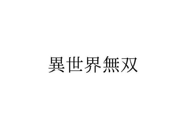 コーエー『異世界無双』を商標登録