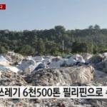 【フィリピン】韓国から不法輸出され放置中の大量ゴミ6500トン!韓国に返送の見通し [海外]