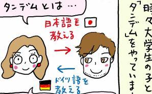 ドイツ&日本、双方の文化の違い