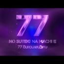 BNK48の7thシングル「77の素的な街へ」