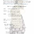 翁・シルクロード企画「祈りと芸能 翁を想う旅」講演会 肆 vol.2のお知らせ
