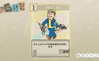 Fallout 76:First Aid(Intelligence)