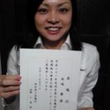 『全国最年少!?岐阜唯一の女性!! 応援コーディネーター出発!!』の画像
